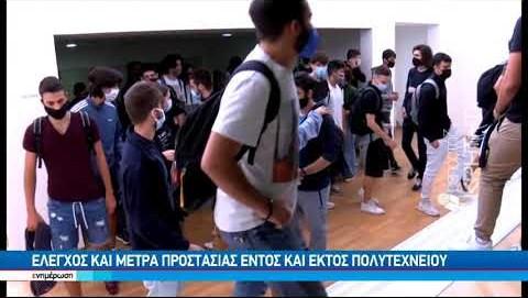 Επιστροφή στη δια ζώσης εκπαίδευσης και στο Πολυτεχνείο Κρήτης