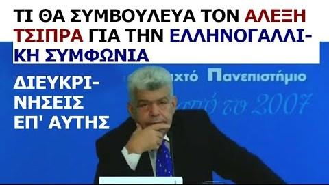 Γιάννης Μάζης:Τι θα συμβούλευα τον Α. Τσίπρα για την ελληνογαλλική συμφωνία – Διευκρινήσεις επ αυτής