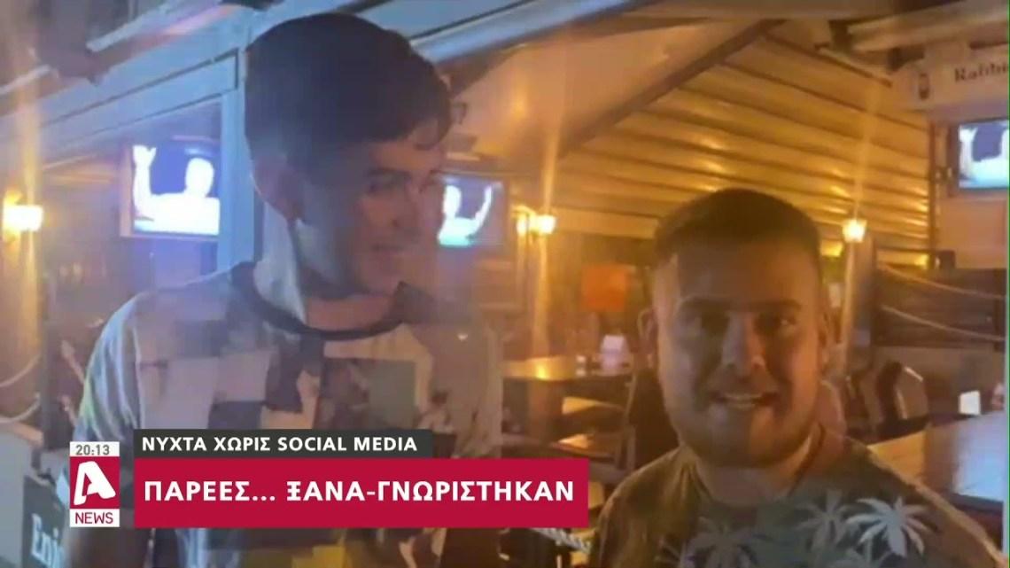 Νεαροί VS ηλικιωμένοι: Έτσι πέρασαν οι Κύπριοι τη νύχτα χωρίς social media