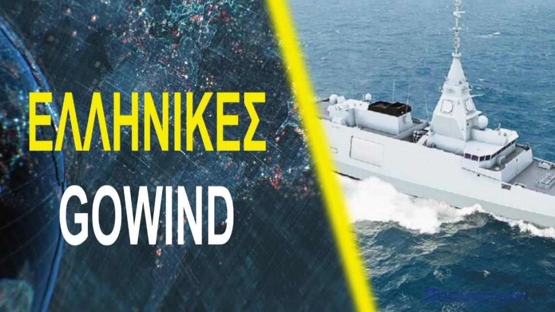 Όλο το deal για τις Ελληνικές Gowind: Το 2026 το ΠΝ θα έχει παραλάβει και τα 7 πλοία του