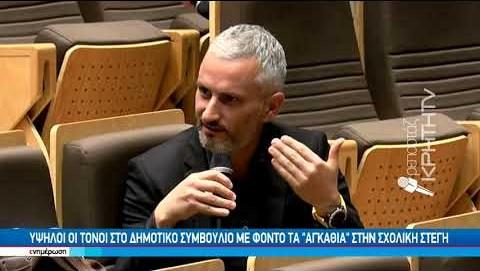 """Περισσότεροι από 600 """"Άστεγοι"""" Μαθητές στο Δήμο Ηρακλείου"""