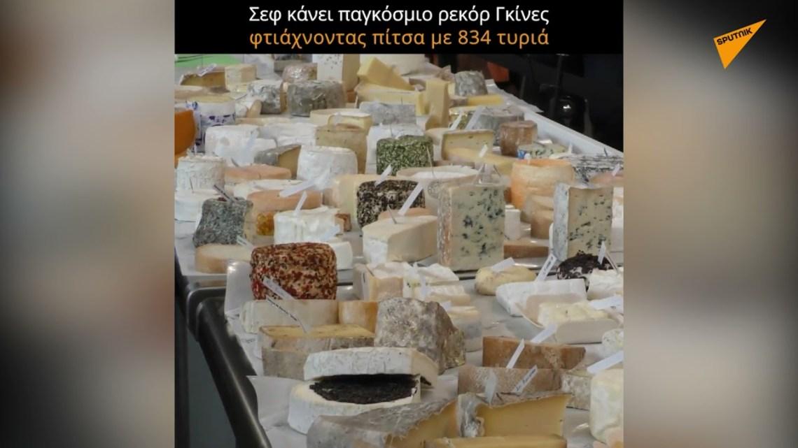 Σεφ κάνει παγκόσμιο ρεκόρ Γκίνες φτιάχνοντας πίτσα με 834 τυριά