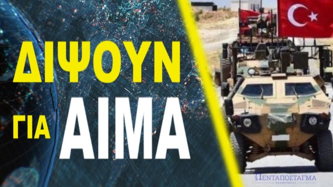 Σύμβουλος Ερντογάν: Διαβάστε την τουρκική μετάφραση του ελληνικού εθνικού ύμνου