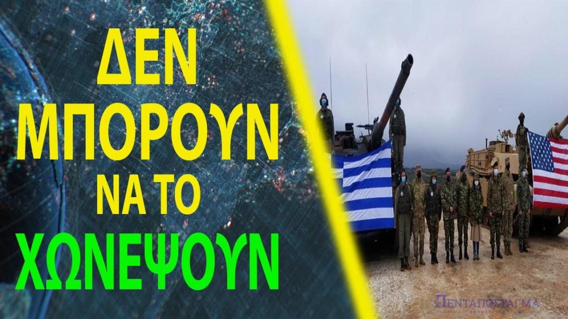 """Στα """"κάγκελα"""" η Τουρκία με την στρατιωτική χρήση και των νησιών από τις ΗΠΑ"""
