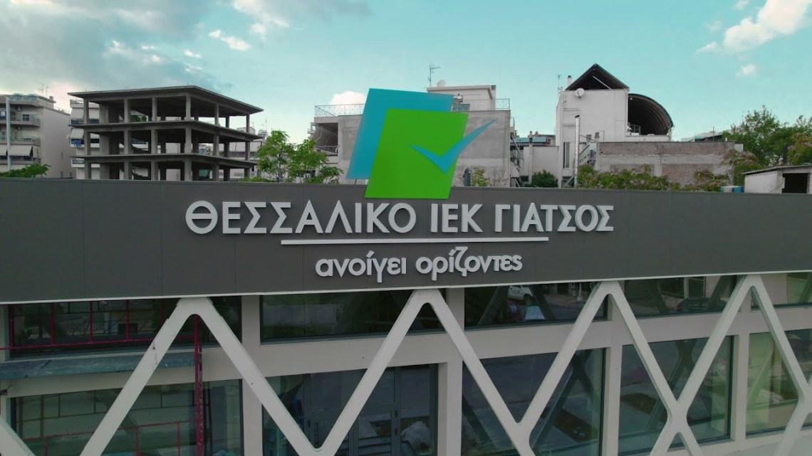 Θεσσαλικό ΙΕΚ Γιάτσος στη Λαμία