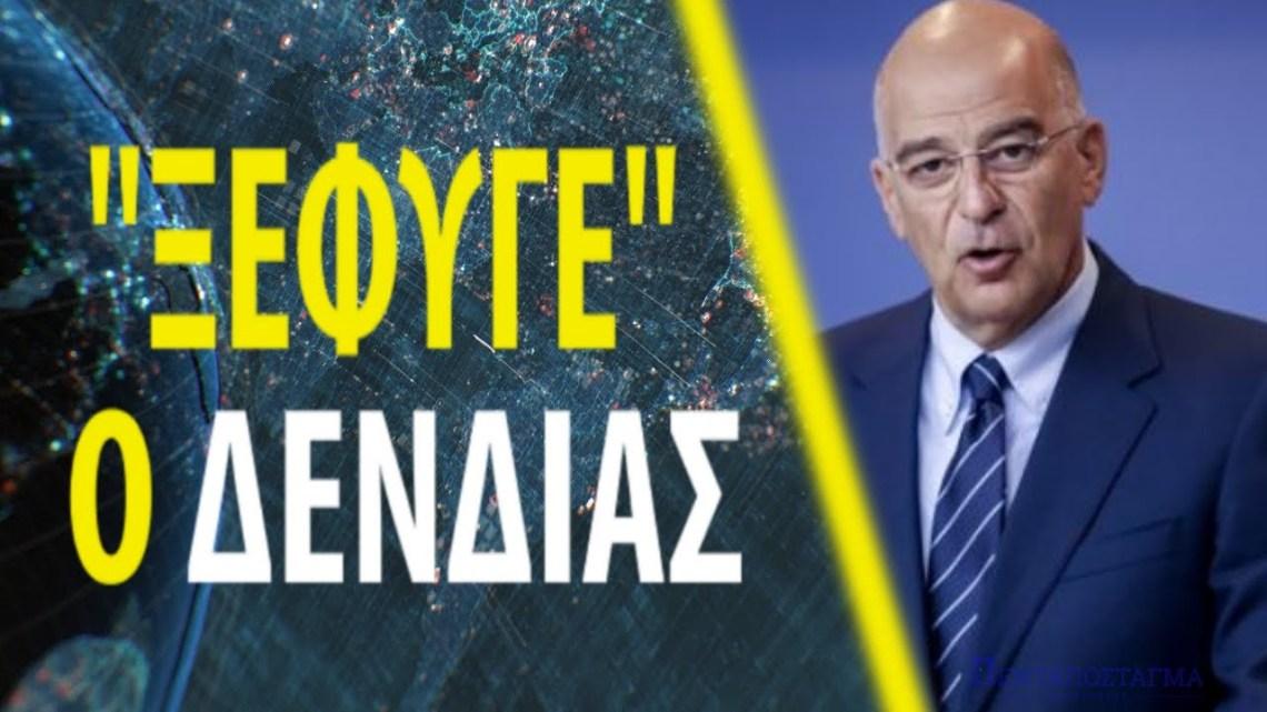 """Τούρκοι: """"Αλαζονικός"""" ο Δένδιας μετά την υπογραφή της συμφωνίας με τις ΗΠΑ"""