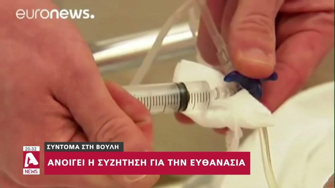 Τριάντα Κύπριοι ζητούν ευθανασία από ιατρικά κέντρα στο εξωτερικό