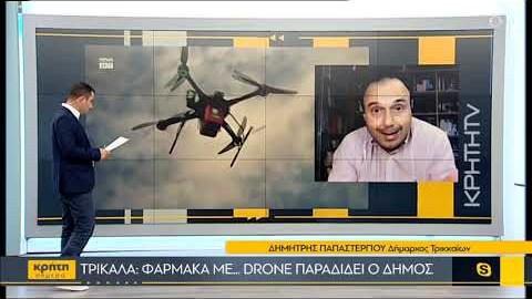 Τρίκαλα: Φάρμακα με drone παραδίδει ο Δήμος