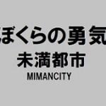 ぼくらの勇気未満都市動画