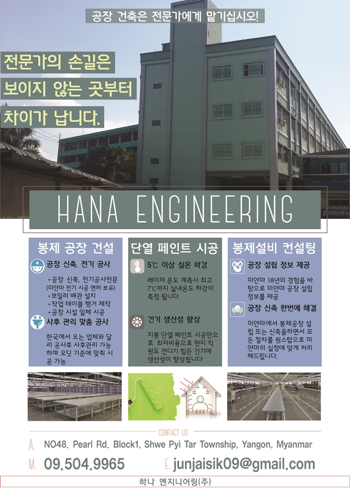 Hana Enginering