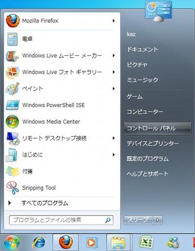 レッツ! Windows 7 - 電源管理編(1) (1) | マイナビニュース
