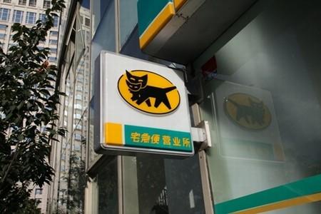 「クロネコヤマト」のロゴはなぜ黒貓なのか? 貓派だから? | マイナビニュース