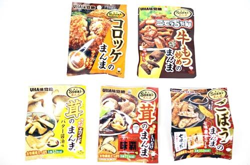 お菓子というよりお惣菜!? おつまみ系スナック「Sozaiのまんま」を食べ比べ