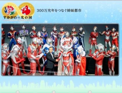 須賀川市×M78星雲 姉妹都市誕生にウルトラの父「光の國から夢を屆けたい」 | マイナビニュース