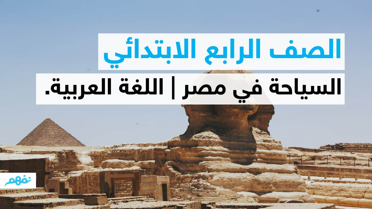 السياحة في مصر لغة عربية الصف الرابع الابتدائي مجلة نفهم Nafham News