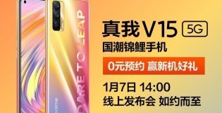 Realme China's President Reveals the Design of the Realme V15 Smartphone; To Debut on January 7