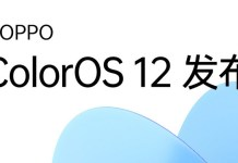 Oppo to release early Android 12 custom skin to select users