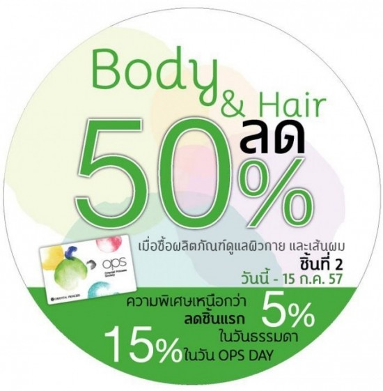Oriental-Princess-Body-Hair-Product-Sale-640x653
