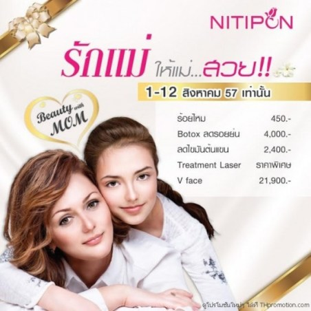 nitipon-Beauty-with-Mom
