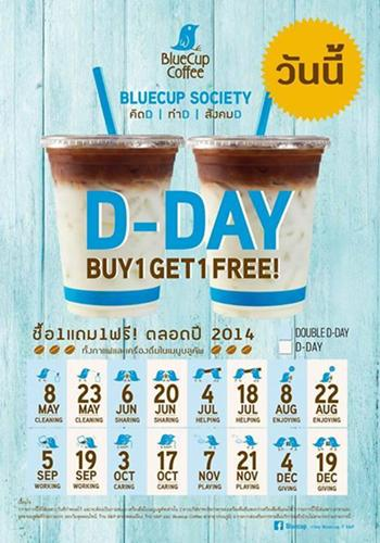 bluecup s&p promotion today