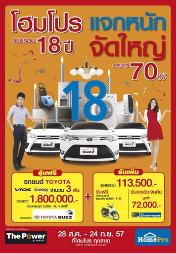 homepro aniversasy 18 years promotion