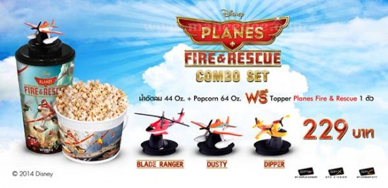 sf โปรโมชั่น Combo Set  Fire And Rescue