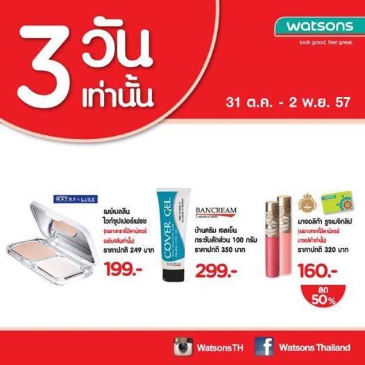 promotion watson 3 days