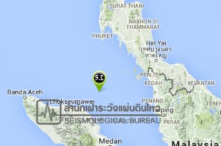 แผ่นดินไหวสุมาตรา 5.3 รับรู้แรงสั่นสะเทือนถึงภูเก็ต