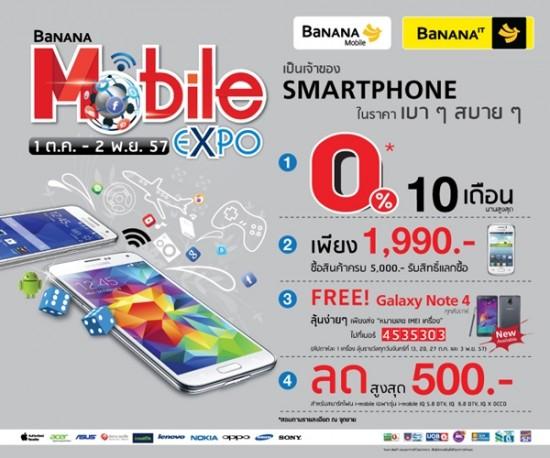 BaNANA-mobile-expo 2014