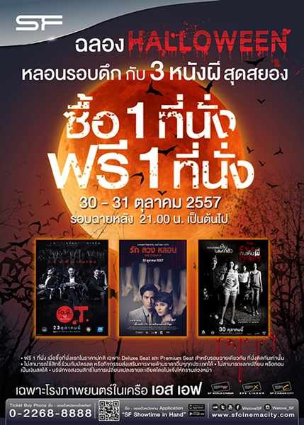 SF promotion Halloween Buy 1 Get 1 Free Promotion
