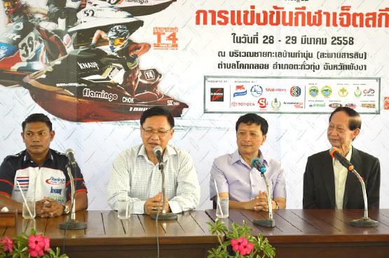 ศึกเจ็ตสกีชิงแชมป์ประเทศไทย 2015