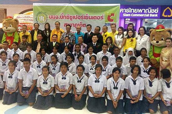 มูลนิธิบิ๊กซีไทย มอบทุนการศึกษากว่า 3 แสน 4 หมื่นบาท