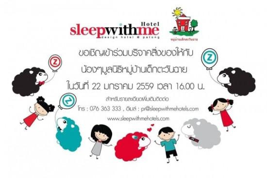 sleep with me hotel 01
