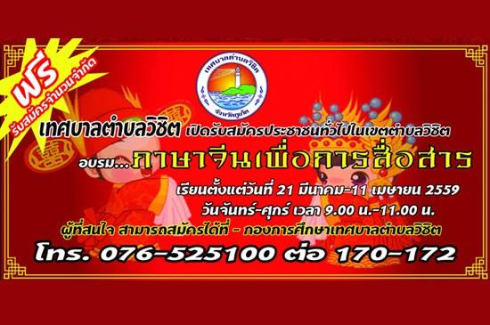 เทศบาลตำบลวิชิต  ขอเชิญประชาชนทั่วไปในเขตเทศบาลตำบลวิชิต  เข้าร่วมอบรม...ภาษาจีนเพื่อการสื่อสาร