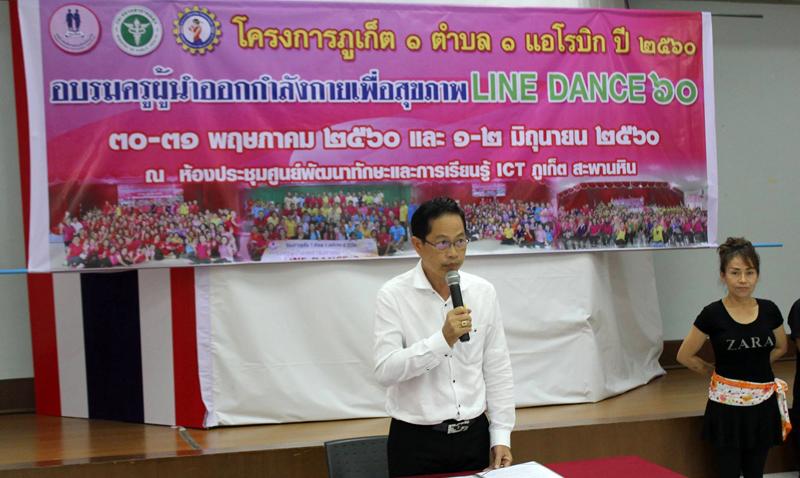 จัดอบรมครูผู้นำกิจกรรม Line Dance ทุกพื้นที่ของจังหวัด