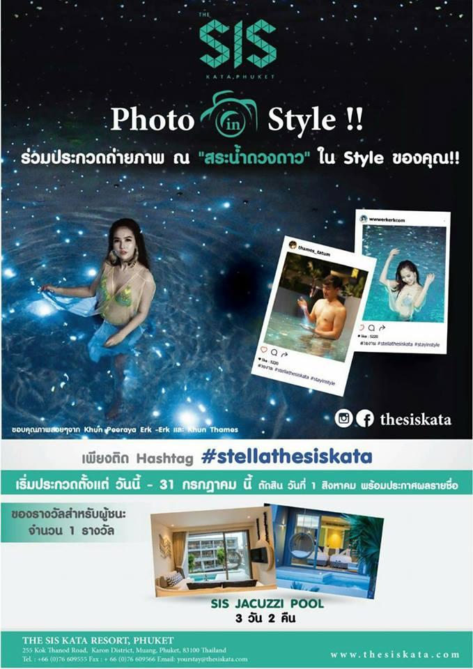 เดอะซิส กะตะ จัดประกวดภาพถ่าย สระน้ำดวงดาว Stella ลุ้นรับรางวัลห้องพัก 3 วัน 2 คืน มูลค่า 29,000 บาท