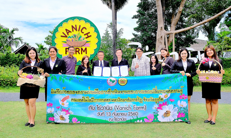 "AgriTech PKRU เปิดโลกเกษตรท่องเที่ยว MOU พันธมิตรเสริมแกร่ง ""Vanich Farm"""