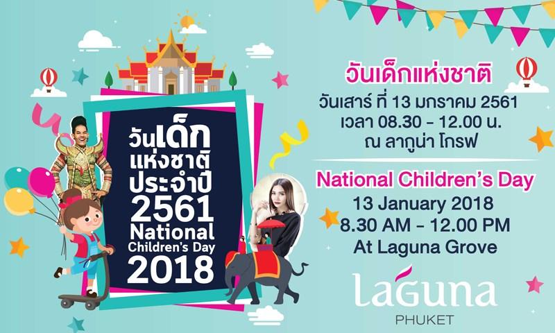 ลากูน่าภูเก็ต เชิญร่วมงานวันเด็กแห่งชาติครั้งที่ 26 ประจำปี 2561