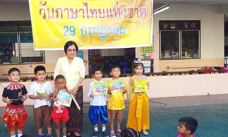 โรงเรียนภูเก็ตจัดกิจกรรมวันภาษาไทยแห่งชาติ