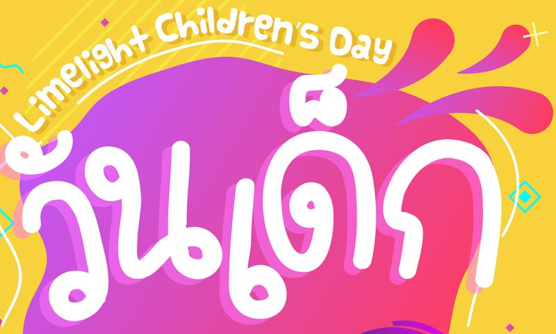 ศูนย์การค้าไลม์ไลท์อเวนิวภูเก็ตจัดงานวันเด็กสุดพิเศษ (Limelight Children's Day)