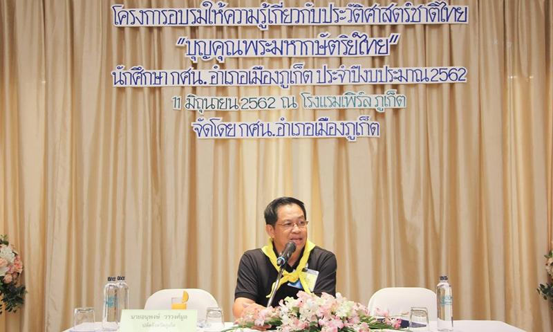 กศน.อำเภอเมืองภูเก็ตจัดโครงการอบรมให้ความรู้เกี่ยวกับประวัติศาสตร์ชาติไทย