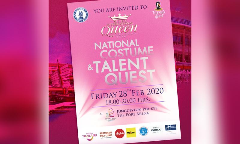 """ขอเชิญชวนชาวภูเก็ต ร่วมต้อนรับผู้เข้าประกวด """"Miss International Queen 2020"""""""