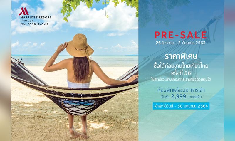 โรงแรมภูเก็ต แมริออท รีสอร์ท แอนด์ สปา ในยางบีช พรีเซลสุดพิเศษก่อนงานไทยเที่ยวไทยครั้งที่ 56