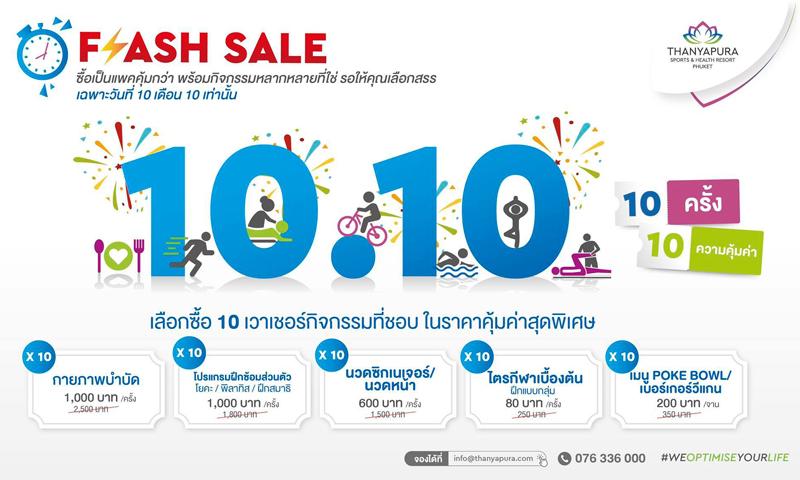 ธัญญปุระ แฟลชเซลล์ Flash Sales 10.10