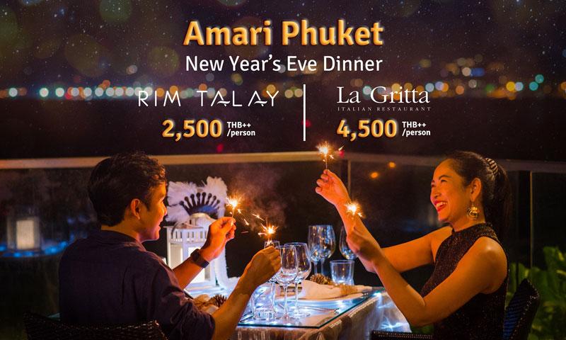 """อมารี ภูเก็ต """"New Year's Eve Dinner"""""""