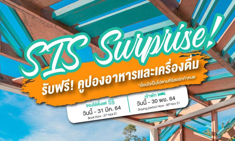 เซอร์ไพรส์จากซิส  กับโปรพิเศษ 'SIS Surprise!'