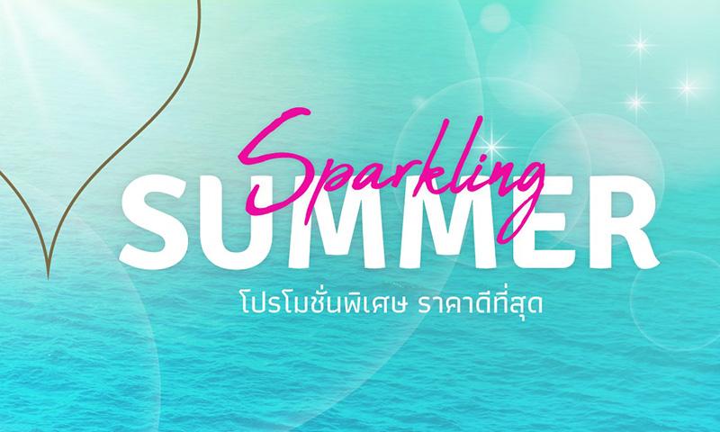Hello Summer จัดโปรพิเศษ รีบจอง!! ที่ อมารี ภูเก็ต