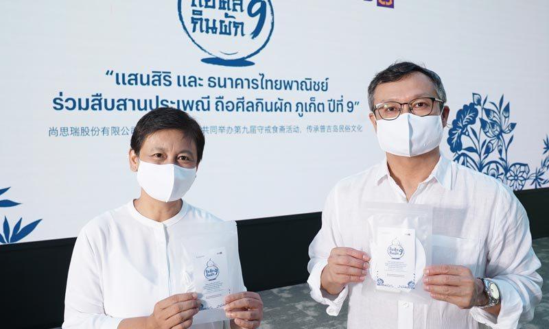 แสนสิริ ผนึก ธนาคารไทยพาณิชย์ ร่วมส่งแรงใจชาวภูเก็ต ถือศีลกินผัก