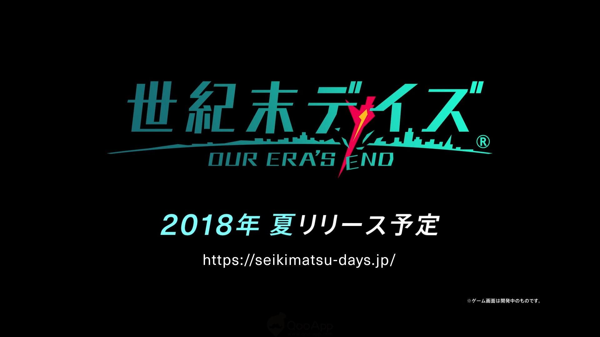 Seikimatsu Days