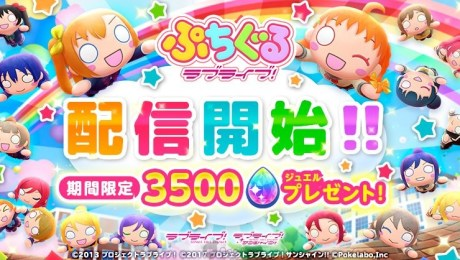 "Stuffed toy mobile puzzle ""Puchiguru LoveLive!"" launches today"